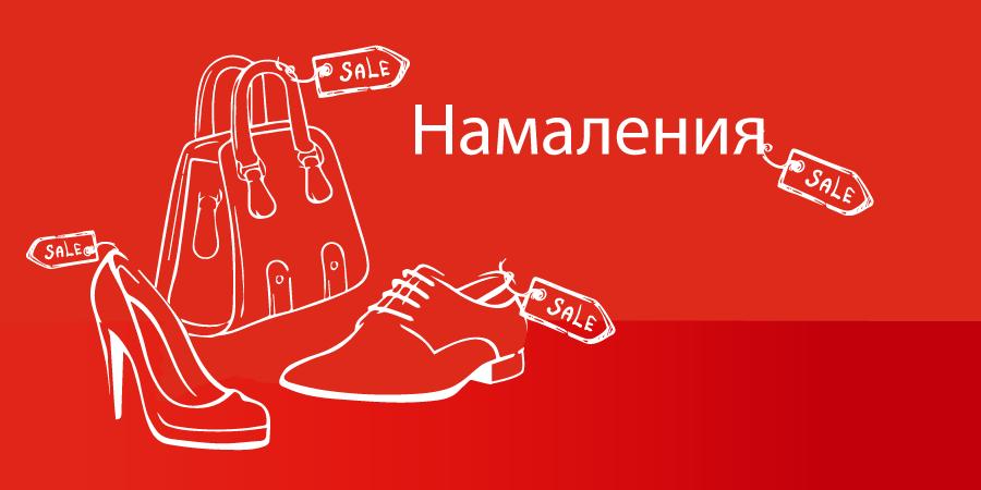 Разпродажба на обувки