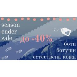 Намаление на дамски ботуши сезон 2018-2019