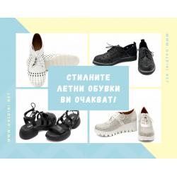 Стилните летни обувки ви очакват