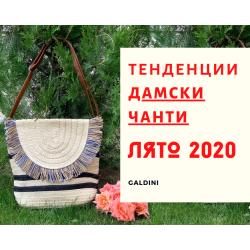 Тенденции при чантите за лято 2020