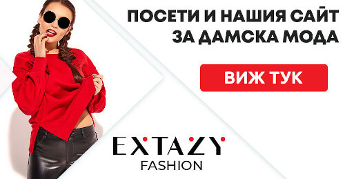 extazy.bg сайт за дамска мода
